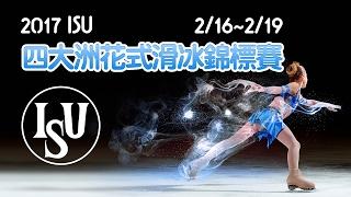 2017 ISU 四大洲花式滑冰錦標賽 2/16 Part2 開幕典禮/女子單人短曲