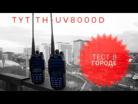 TYT TH-UV8000d. Проверка связи в городе