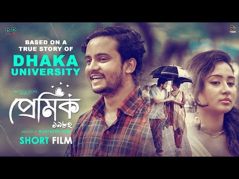 Premik 1982 | New Short Film 2018 | Sarwar Bappi | Purba | Muntashir Akib