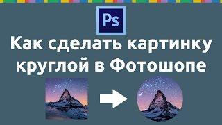 Как сделать картинку круглой в Фотошопе. Как вырезать круг.(Как сделать картинку круглой в Фотошопе. В этом видео речь пойдет о том, как сделать фотографию круглой..., 2015-04-29T14:32:15.000Z)