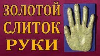 Как сделать золотой слиток руки в домашних условиях своими руками