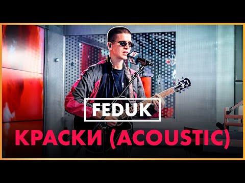 @FEDUK - Краски (Live @ Радио ENERGY)