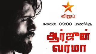 Arjun Reddy Tamil Dubbed Movie, Arjun Varma Movie Promo, Vijay Devarkonda, Shaliney Pandey