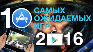 [ТОП-10] Во что поиграть в 2016 году на iOS и Android