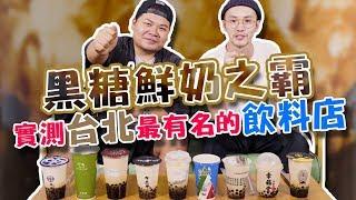 黑糖鮮奶之霸!!實測台北十家最有名的飲料店 奶茶怪來試喝 頑GAME