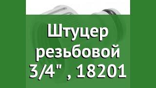 Штуцер резьбовой 3/4 (Gardena), 18201 обзор 18201-29.000.00 производитель Husqvarna Group (Германия)