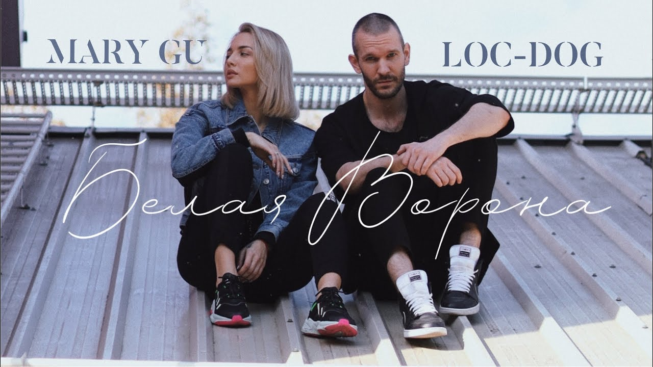Mary Gu feat. Loc-Dog - Белая ворона