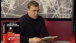 Максим Рыбаков о русской кухне и новой книге