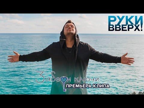 Руки Вверх ! – Забери ключи (Премьера клипа, 2017)