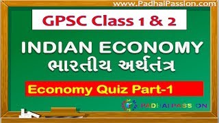 GPSC Economy Quiz (Indian Economy )--Part 1 / જીપીએસસી ઇકોનોમી ક્વિઝ - ભાગ 1