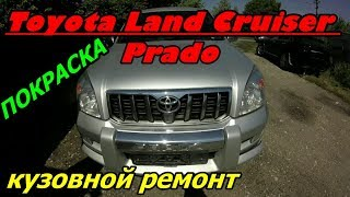 #toyota #prado #landcruiser Покраска! Полировка! Toyota Land Cruiser Prado! #покраскаавто