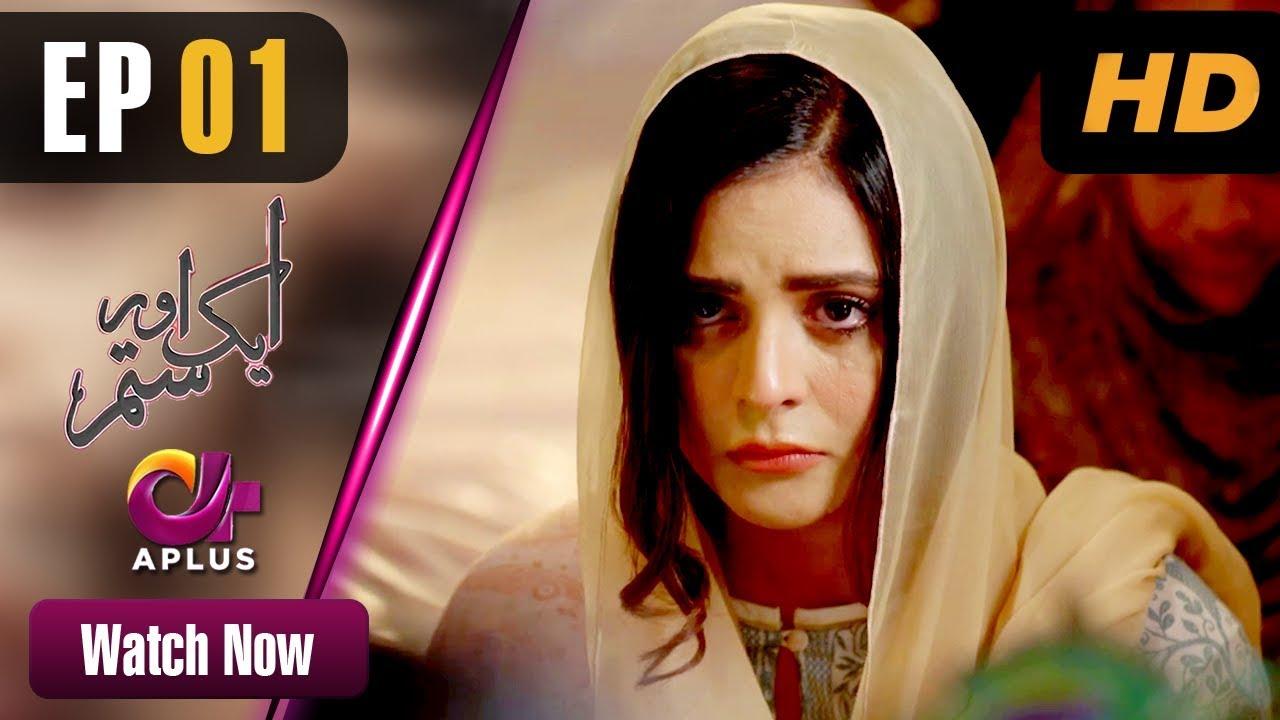 Aik Aur Sitam - Episode 1 Aplus Feb 20