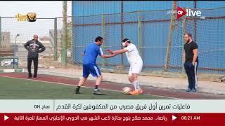 صباح ON - فعاليات تمرين أول فريق مصري من