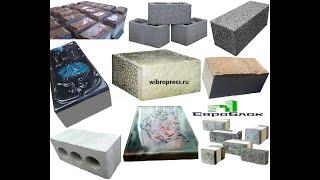 Изготовление, производство блоков, теплоблоков, брусчатки, плитки, мрамор из бетона.Бизнес идея