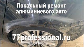 Локальный ремонт алюминиевого авто / Видео