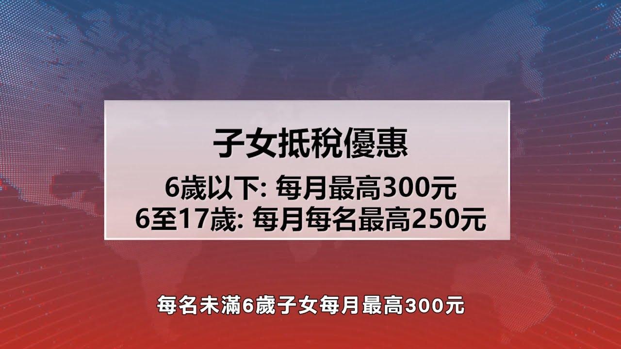 【天下新聞】國稅局: 子女抵稅優惠金 已經開始發放