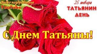 С ДНЕМ ТАТЬЯНЫ Красивое видео поздравление  Видео открытка