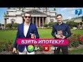 Ипотека для инвестирования. Кийосаки для России. Рефинансирование ипотеки. Книги Роберта Кийосаки.