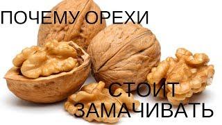 Почему орехи стоит замачивать?