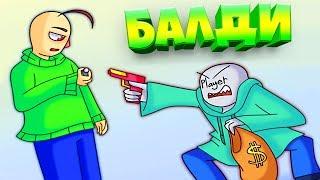 БАЛДИ ВЛЮБИЛСЯ и ДИРЕКТОР СПАС ШКОЛЬНИКА от БАЛДИ КОМИКС на РУССКОМ !!! BALDI'S BASICS COMICS