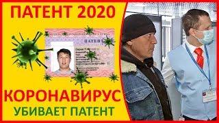 Патент 2020 #9  Вирус убивает Патент. Вся правда для Граждан Узбекистана. (Патент Нархи)