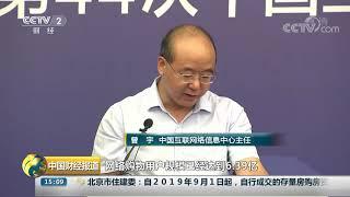 [中国财经报道]互联网发展报告:中国网民规模达8.54亿| CCTV财经