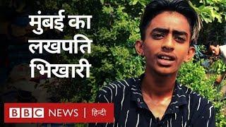 भिखारी के घर से Mumbai में निकले डेढ़ लाख रुपये, मौत के बाद सामने आया सच (BBC Hindi)