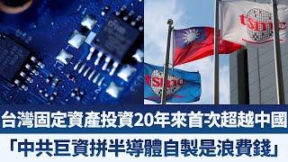 20年來首見!台灣固定資產投資超越中國大陸|中共砸巨資拼半導體自製 SIA:浪費錢|【2019年8月28日】|新唐人亞太電視