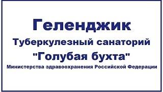 "Туберкулезный ""Санаторий Голубая бухта"", Геленджик"