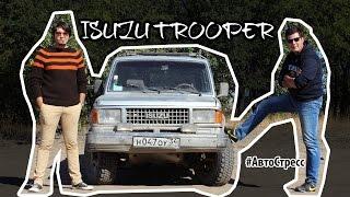 Isuzu Trooper - АвтоСтресс