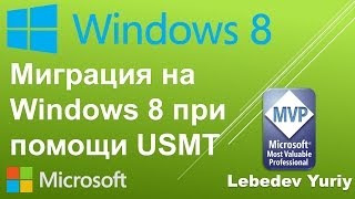 миграция на Windows 8 при помощи USMT