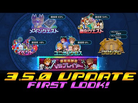 [KHUx JP] Ver. 3.5.0 FIRST LOOK!
