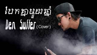 បែកគ្នាមួយឆ្នាំ acoustic bek knea moy chnam cover by den suffer