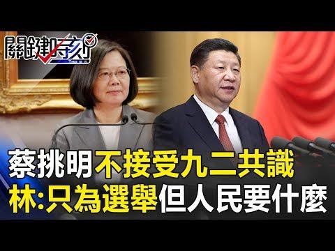 蔡英文挑明不接受「九二共識」!林:只為選舉 但台灣人民要什麼! 關鍵時刻20190102-6 林國慶