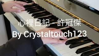 許冠傑 - 心裡日記 鋼琴完整版 Sam Hui piano(打工皇帝主題曲)