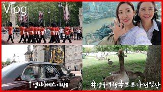 [여행VLOG]모녀의 영국여행1탄_코앞에서 엘리자베스여…