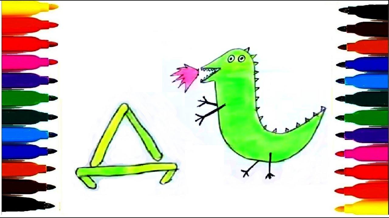 Буквы русского алфавита - онлайн игры для детей