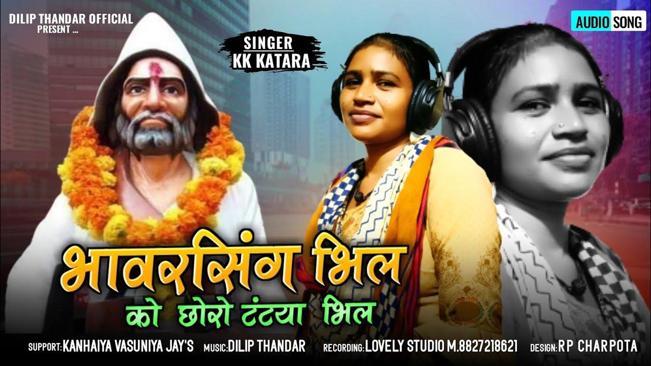टंट्या भील ( OFFICIAL MUSIC VIDEO ) सुनो मार देश का वीरो भावसिंग भील को छोरो   Singer KK KATARA