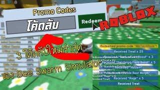 3 โค้ดลับ ในแมพ Bee Swarm Simulator ที่กรอกแล้วคุณจะเป็นเศรษฐ๊ l Roblox Bee Swarm Simulator Codes
