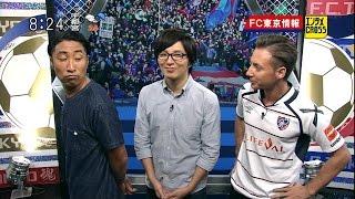 2016年6月24日(金) モーニングCROSS - エンタメCROSS FC東京情報(F.C.T...