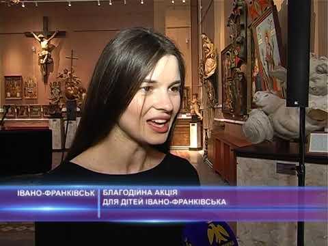 Благодійна акція для дітей Івано-Франківська