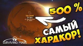 САМОЕ СУРОВОЕ МЕСТО НА МАРСЕ! - Surviving Mars. Сложность 505%. Гора Элизий