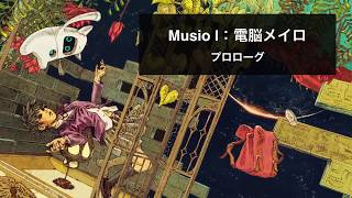 神田沙也加初のオーディオブック主演! AIロボットMusioがモチーフの、...
