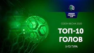 Лучшие голы 5 го игрового дня Регулярного Чемпионата PFC Весна 2020