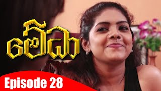 Medha - මේධා | Episode 28 | 24 - 12 - 2020 | Siyatha TV Thumbnail