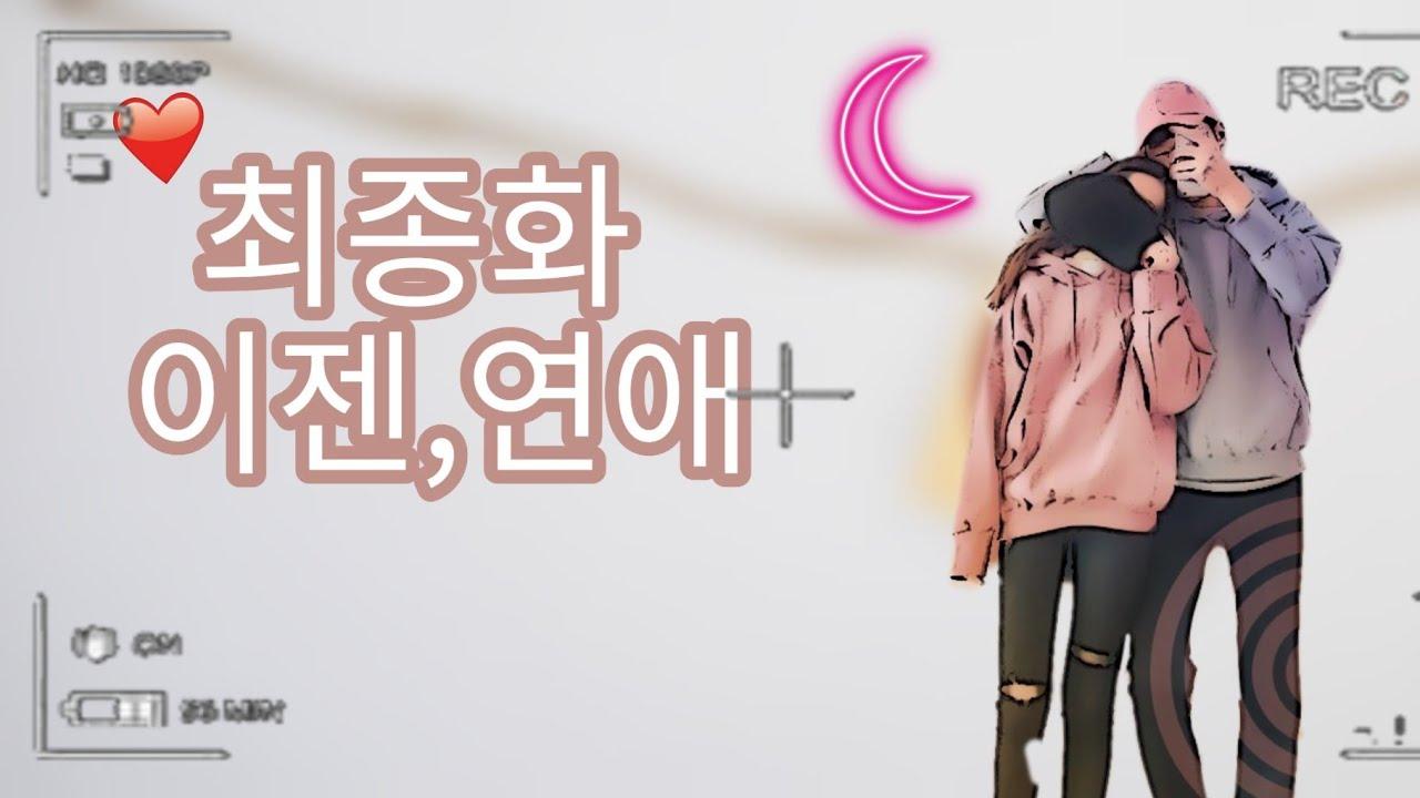 [삼각관계] | 제페토드라마 | 최종화.이젠,연애 |