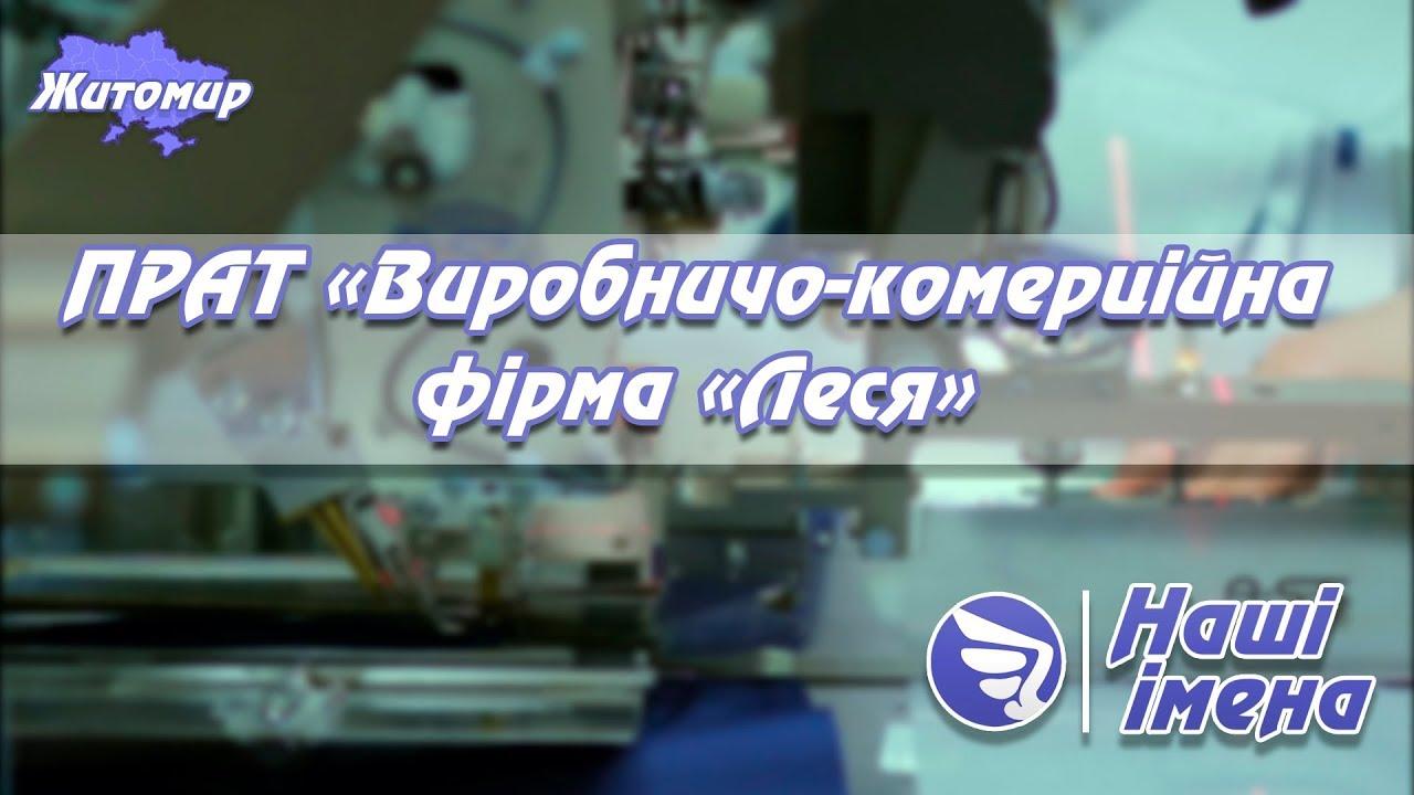 Швейна фабрика «Леся»  як на Житомирщині виготовляють одяг для відомих  брендів 5ee15d7bcf1fc