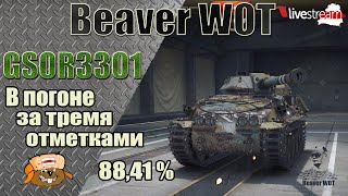 GSOR3301 - Игра от маскировки / Три отметки / Стрим онлайн World of Tanks