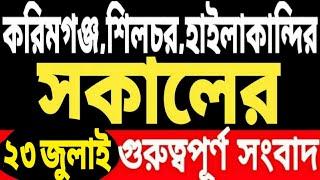 সাবধান ! Bank এর সতর্কতা জারি   Aadhar Card আবার শুরু হচ্ছে   ভূয়া পুলিশ   PM KISAN   Barak News