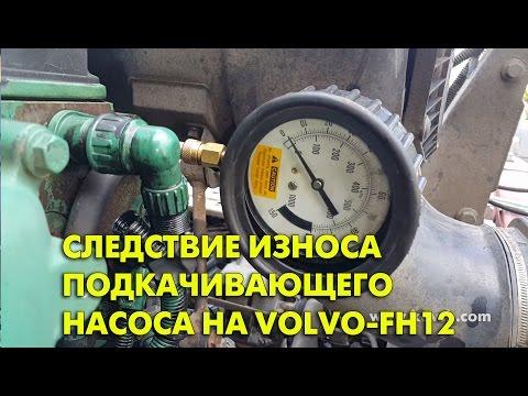 Следствие износа топливоподкачивающего насоса на Volvo FH12